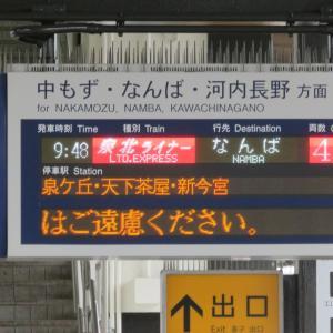 泉北高速線・栂・美木多駅&光明池駅にて(2020年1月25日撮影)12000系特急泉北ライナー