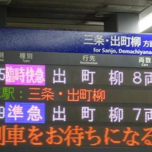 京阪電車・祇園四条駅にて 3000系の臨時快速急行・出町柳ゆき