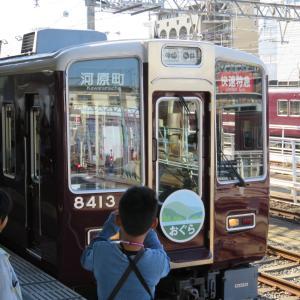 阪急電車・桂駅にて 8300系の快速特急・河原町ゆき