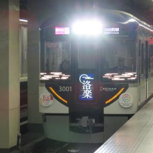 京阪電車・天満橋駅にて 3000系の臨時快速特急洛楽・出町柳ゆき