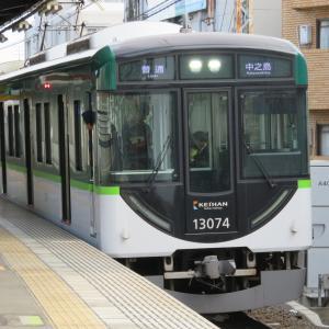 京阪電車・森小路駅にて その3 快速特急洛楽の定期列車と3000系臨時列車など