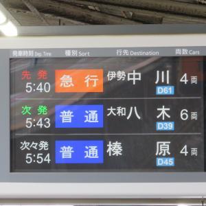近鉄鶴橋駅にて(2020年5月28日撮影)平日早朝の大和八木ゆきなど