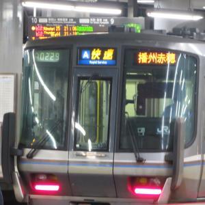 JR新大阪駅にて(2020年8月20日撮影)その7 221系体質改善車の快速など