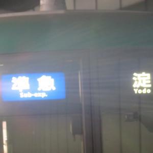 京阪北浜駅にて(2020年10月29日撮影)その1 準急・淀ゆきや特急・三条ゆきなど