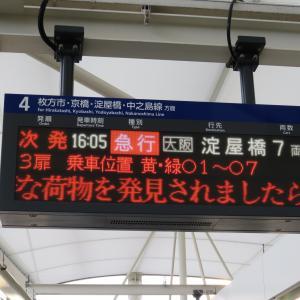 京阪電車・淀駅にて その2 淀駅始発の急行と快速急行の臨時停車