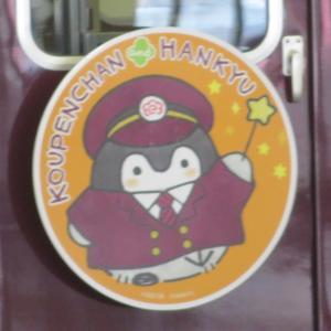 阪急宝塚線・1000系(1013F)コウペンちゃん号(2021年7月14日撮影)