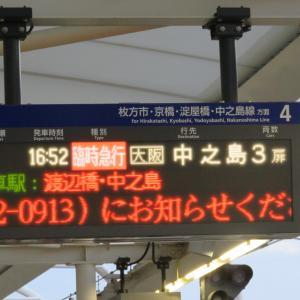 京阪電車・淀駅にて その3 臨時急行・中之島ゆきと快速急行の臨時停車