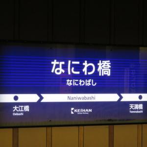 京阪中之島線・なにわ橋駅にて その1 5000系の普通列車など