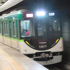 京阪中之島線・なにわ橋駅にて その2 13000系&3000系の臨時特急・中之島ゆき