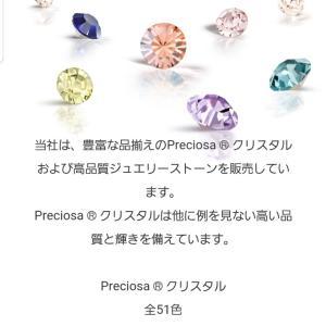 JGA認定講師サイトでプレシオサ購入できます