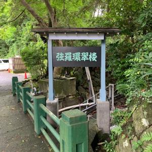 箱根強羅環翆楼の素敵な日本庭園