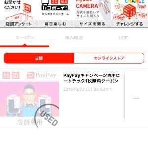 PayPayでヒートテックゲット