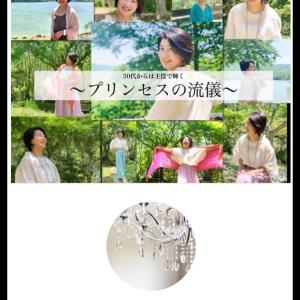 「プリンセスの流儀」須賀由佳様ホームページリニューアル