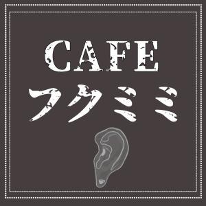 8月限定のカフェ…行きたいよ~!!