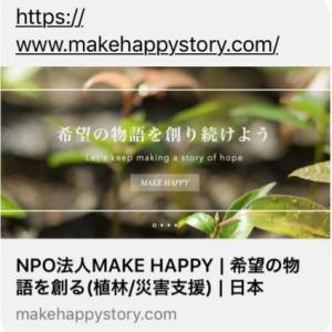 NPO Make Happyとクロストークを行います