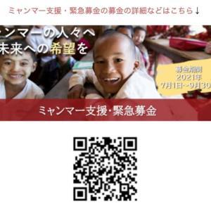 ミャンマー緊急募金
