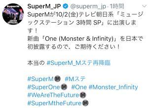 SuperM、またMステ出演