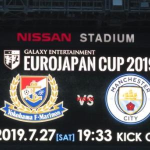 EUROJAPAN CUP2019 マリノスvsマンチェスター・シティ