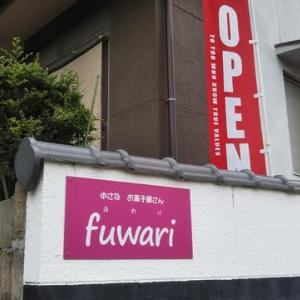 向島の『fuwari(ふわり)』さんで、美味しいケーキを食べちゃいました(*゜▽゜*)