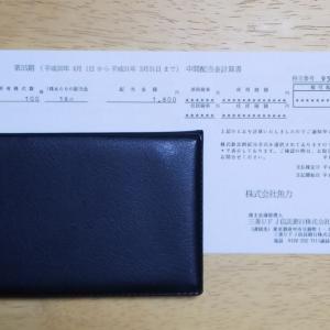 【株】魚力とユニゾから配当金