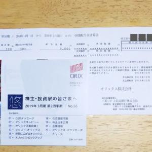 【株】オリックスから配当金
