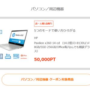 ひかりTVショッピングのメルマガクーポンが見やすく!特典・値引きがすぐ判る