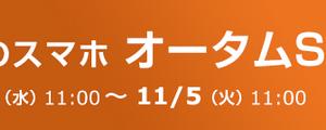 OCNモバイル オータムセール開催 Reno A 1.2万円在庫も販売再開 スマホが一括1円~