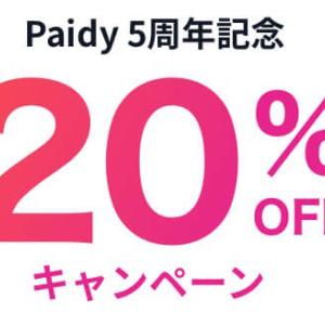 ヤマダウェブコム Paidy利用20%還元詳細が判明 キャッシュバック上限に注意