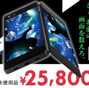 Galaxy Foldの約1/10で買えるドコモ折りたたみスマホ M Z-01K白ロム