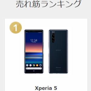 ドコモ版 Xperia 5 SO-01M白ロム価格相場 定価超えの人気に