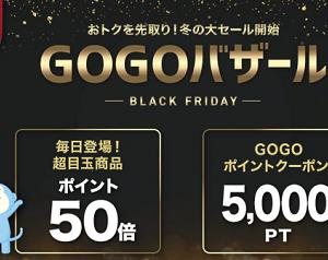 [21日~]目玉商品連発 ひかりTVショッピングブラックフライデー 50倍Pクーポンセール