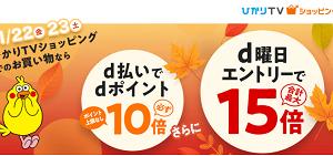 22-23日限定 ひかりTVでd払い利用上限無し10倍キャンペーン 最大15倍&クーポン併用可