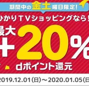 ひかりTVショッピングで早めのクリスマスプレゼント準備 PS4もd払い+クーポンで50倍超え
