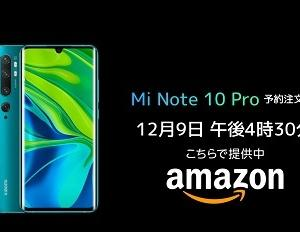 Xiaomi MiNote10/Pro アマゾンのd払いで買えば激安といえるかも