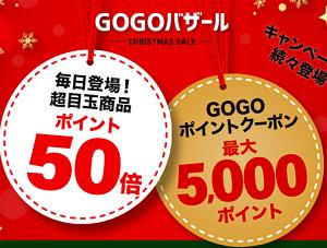 クーポンで50倍還元 ひかりTVショッピング GOGOバザールクリスマスセール
