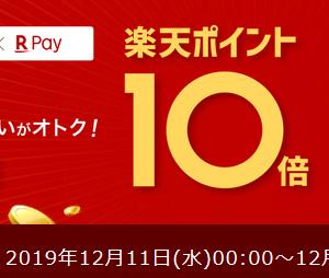 楽天Pay+クーポンでNintendo Switch Liteがお得 12月11日・12日の2日間限定