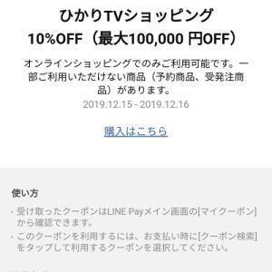 最大10万円オフまで!ひかりTV LINE Payマイクーポン 1回限りのお得な買い物を