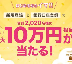1/31まで はじめてPayPay宝くじ 最大10万円分が当たるキャンペーン
