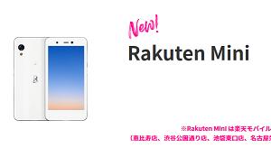 楽天MNO回線小型スマホ Rakuten mini(らくてんみに)白ロム価格相場