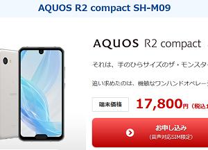 SDM845搭載で一括9800円~ OCNのAQUOS R2 Compact SH-M09セット