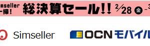 2月28日11時~ OCN格安スマホセット 在庫一掃総決算セール開始