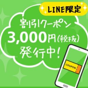 ~3/25 OCNモバイルONE総決算セールに使える3,000円値引きクーポン