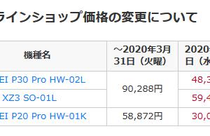 ドコモ、4月1日からP30 Pro HW-02Lを一括48312円に値下げ