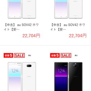 激安 Xperia 8 SOV42 新品白ロムが22,704円