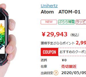 ひかりTVショッピングで極小スマホUnihertz Atom クーポンで20%ポイント還元