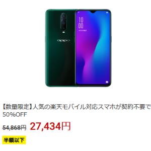 お買い得と言える?SIMフリーOPPO R17 Proが半額の2.7万円