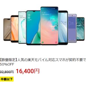 楽天自社回線対応 arrows RX半額1.6万円へ値下げ さらにUN-LIMITで11300ポイント貰える