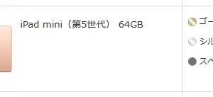 6月15日 ドコモ iPad mini 第5世代入荷情報