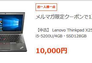 ひかりTVショッピングで中古パソコンが1万円や2万円に クーポン値引き