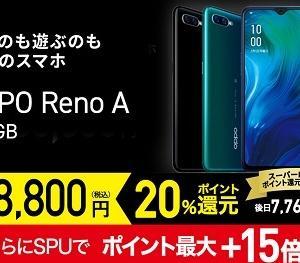 6/20~楽天モバイル限定128GB版OPPO Reno Aがスーパーディールポイント還元対象に